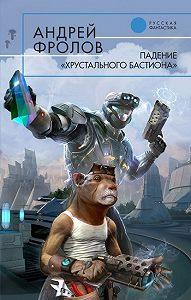 Андрей  Фролов -Падение «Хрустального Бастиона»