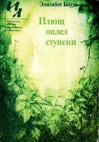 Элизабет Боуэн -Соловей