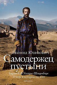 Леонид Юзефович -Самодержец пустыни