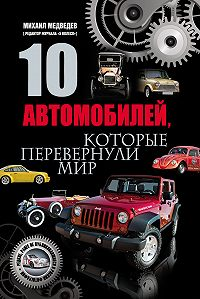 Михаил Медведев -10 автомобилей, которые перевернули мир