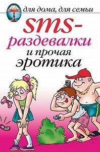 Ольга Сладкова -SMS-раздевалки и прочая эротика