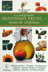 Нина Башкирцева -Яблочный уксус – эликсир здоровья
