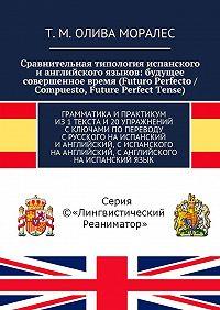 Ж. Сагадеев -Сравнительная типология испанского ианглийского языков: будущее совершенное время (Futuro Perfecto / Compuesto, Future Perfect Tense). Грамматика ипрактикум из1текста и20упражнений сключами попереводу срусского наиспанский ианглийский, сиспанского наанглийский, санглийского наиспанский язык