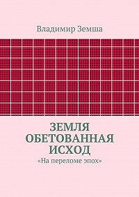 Владимир Земша -Земля Обетованная Исход