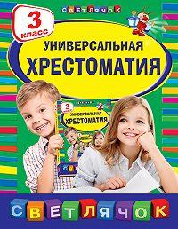 Коллектив Авторов -Универсальная хрестоматия.3 класс