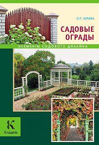 О. П. Юрина -Садовые ограды