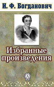 И. Богданович - Избранные произведения