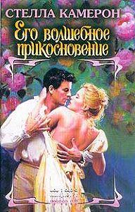 Стелла Камерон - Его волшебное прикосновение