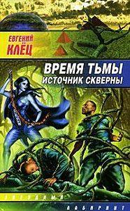 Евгений Клец -Время тьмы. Источник скверны