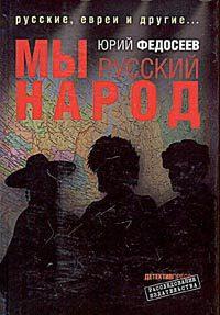 Юрий Федосеев -Мы – русский народ