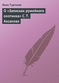 Иван Тургенев -О «Записках ружейного охотника» С.Т.Аксакова