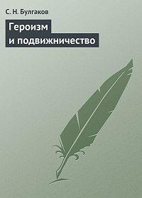 С.Н. Булгаков - Героизм иподвижничество