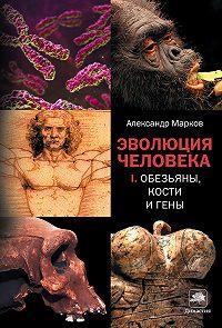 Александр Владимирович Марков -Обезьяны, кости и гены