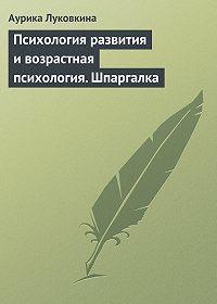 Аурика Луковкина -Психология развития и возрастная психология. Шпаргалка