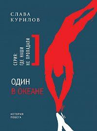 Слава Курилов -Один в океане. История побега