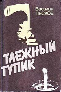 Василий Песков - Таежный тупик
