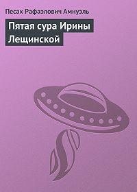 Павел (Песах) Амнуэль -Пятая сура Ирины Лещинской