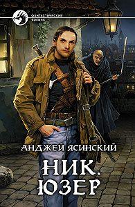 Анджей Ясинский -Ник. Юзер