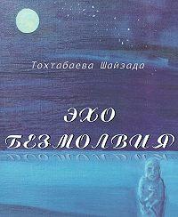 Шайзада Тохтабаева -Эхо безмолвия