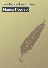 Ольга Красова -Майкл Портер