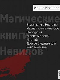 Ирина Иванова -Магические книги Невилов (сборник)