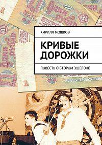 Кирилл Мошков -Кривые дорожки