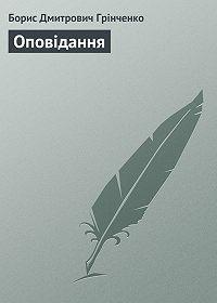 Борис Грінченко -Оповідання