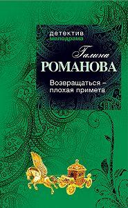 Галина Романова -Возвращаться – плохая примета
