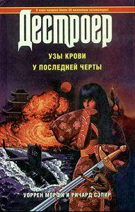 Ричард Сэпир -Узы крови