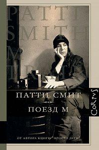 Патти Смит -Поезд М