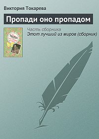 Виктория Токарева - Пропади оно пропадом