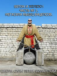 Петр Филаретов -Мегасила мышц бицепсов