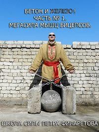 Петр Геннадьевич Филаретов -Мегасила мышц бицепсов