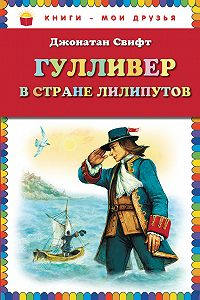Джонатан Свифт -Гулливер встране лилипутов