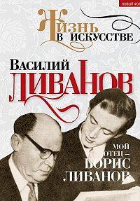 Василий Ливанов -Мой отец – Борис Ливанов
