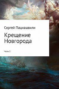 Сергей Пациашвили -Крещение Новгорода. Часть 2