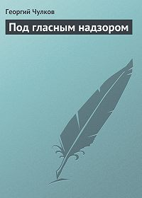 Георгий Чулков -Под гласным надзором