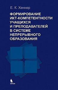 Е. К. Хеннер -Формирование ИКТ-компетентности учащихся и преподавателей в системе непрерывного образования