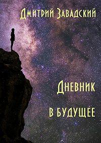 Дмитрий Завадский -Дневник в будущее