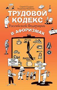 Владимир Малёшин -Трудовой кодекс Российской Федерации в афоризмах