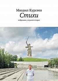 Михаил Курсеев -Стихи. Избранное, издание второе