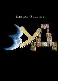 Максим Ермаков - Зуд