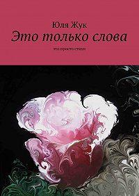 Юля Жук - Это только слова