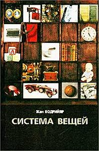 Жан Бодрийяр -Система вещей