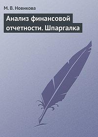 М. В. Новикова - Анализ финансовой отчетности. Шпаргалка