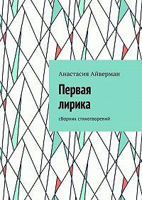 Анастасия Айверман -Первая лирика. Сборник стихотворений