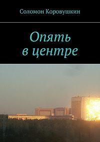 Соломон Коровушкин -Опять вцентре
