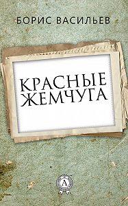 Борис Васильев -Красные жемчуга