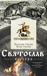 Валентин Гнатюк -Святослав. Хазария