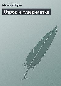 Михаил Окунь -Отрок и гувернантка